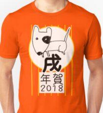 Chinese horoscope 2018. Unisex T-Shirt