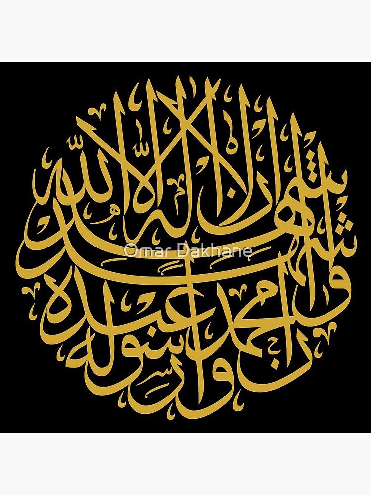 Shahada (caligrafía árabe) de OmarDakhane