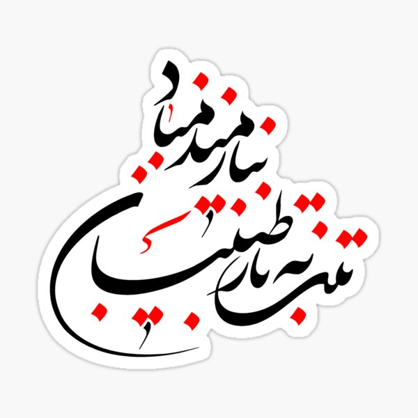 Persian Calligraphy (Wish You Health) Sticker