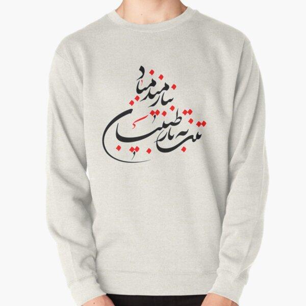 Persian Calligraphy (Wish You Health) Pullover Sweatshirt