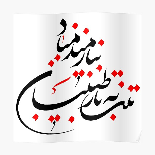 Persian Calligraphy (Wish You Health) Poster