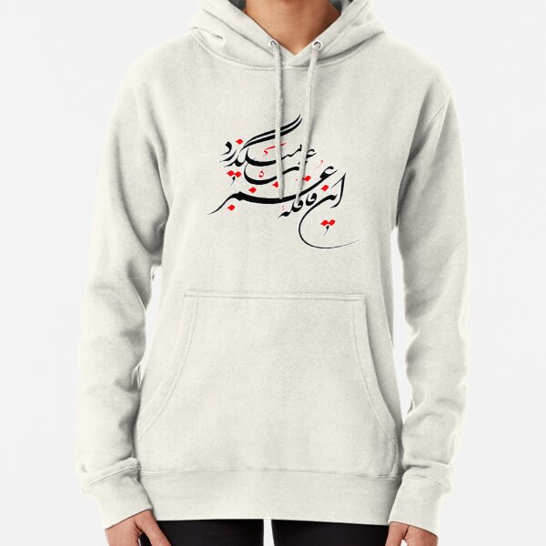 Persian Calligraphy (Life & Time) Pullover Hoodie