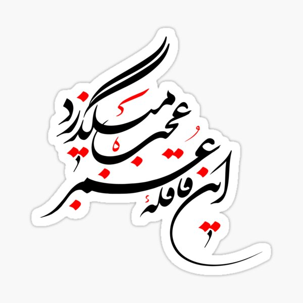 Persian Calligraphy (Life & Time) Sticker