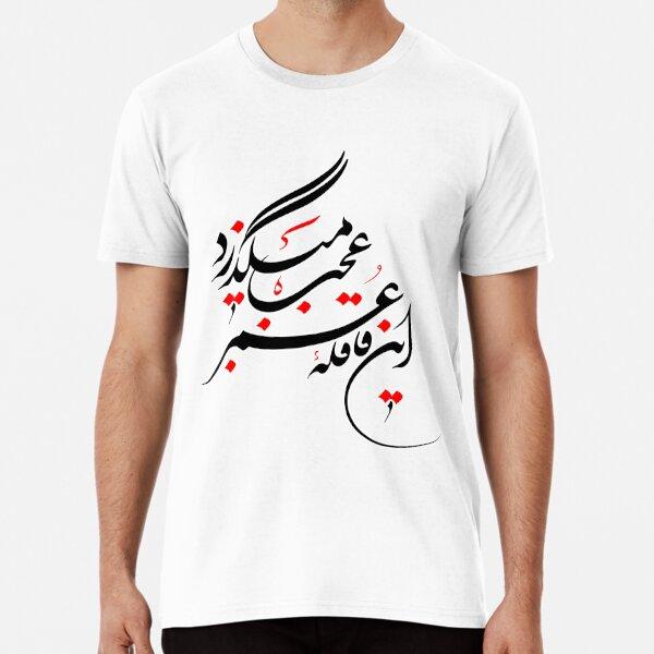Persian Calligraphy (Life & Time) Premium T-Shirt