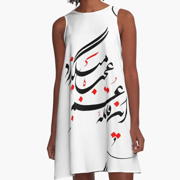 Persian Calligraphy (Life & Time) A-Line Dress