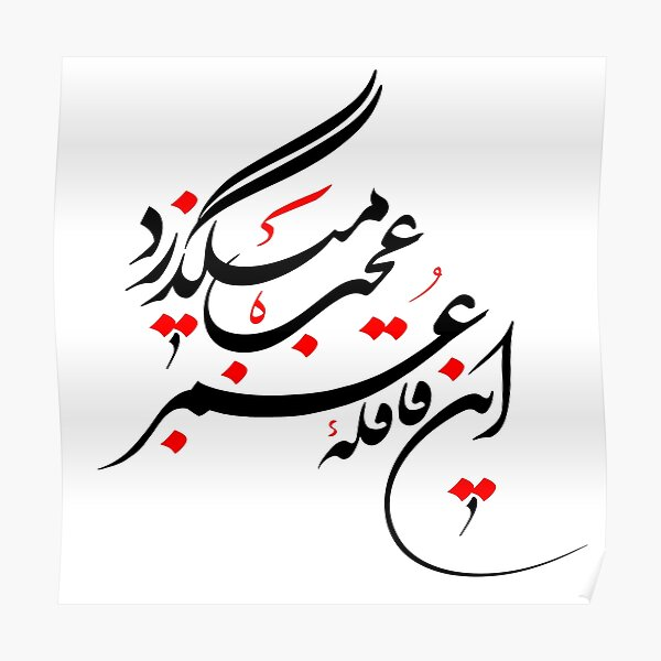 Persian Calligraphy (Life & Time) Poster