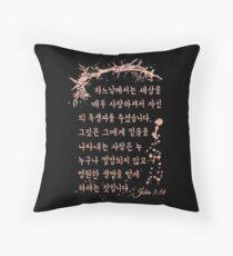 Bible Verse John 3:16 For God loved the world Korean Rosegold Throw Pillow