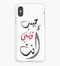 You're My Sweetheart - Arabic Calligraphy iPhone Case/Skin