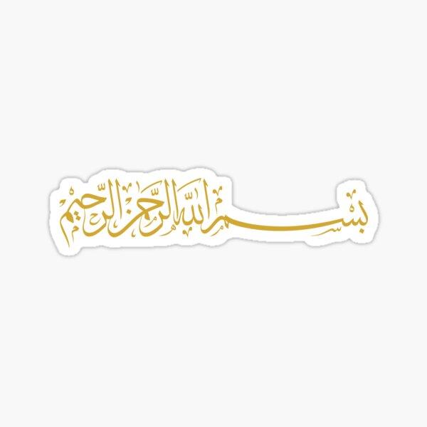 In The Name of God (Arabic Calligraphy) Sticker