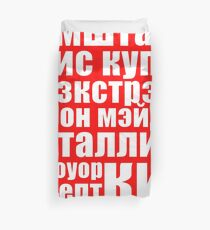 Band names in cyrillic Duvet Cover