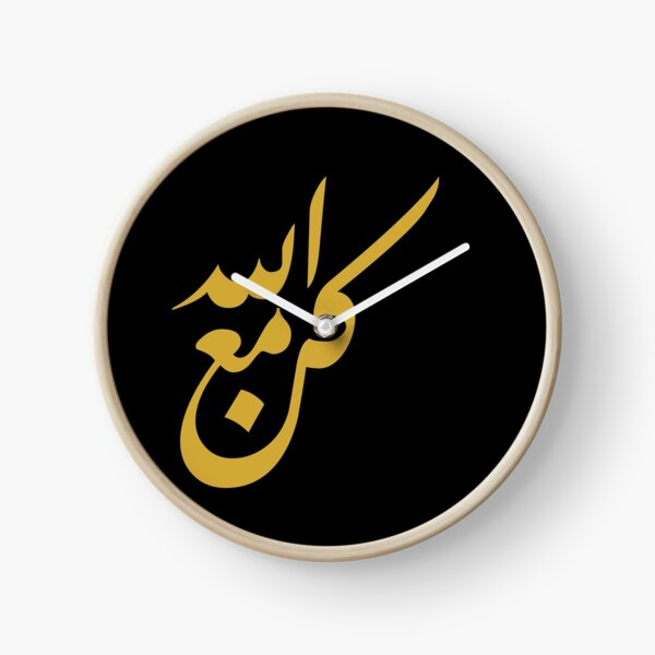 Be With God (Arabic Calligraphy) Clock