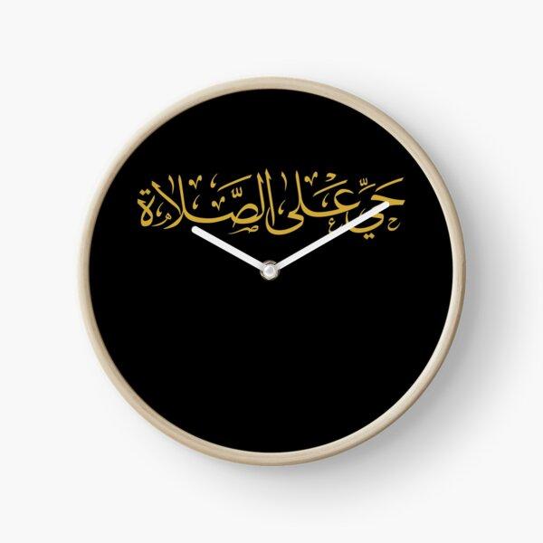 Prayer Call (Arabic Calligraphy) Clock