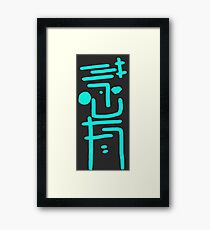 Simple Spaceman Framed Print