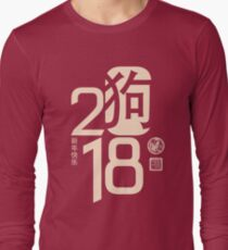 Chinese New Year 2018 Year of the Dog Simple Modern Long Sleeve T-Shirt