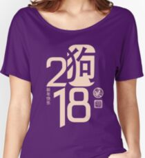 Chinese New Year 2018 Year of the Dog Simple Modern Women's Relaxed Fit T-Shirt