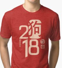 Chinese New Year 2018 Year of the Dog Simple Modern Tri-blend T-Shirt