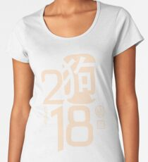 Chinese New Year 2018 Year of the Dog Simple Modern Women's Premium T-Shirt