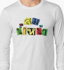 Serves You Right! ☆ Som Nam Na in Thai Language ☆ Long Sleeve T-Shirt