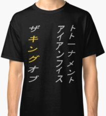 The King of Iron Fist Tournament Classic T-Shirt
