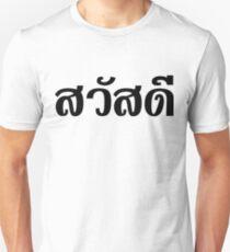 Thai greetings gifts merchandise redbubble sawatdee hello thailand thai language script unisex t shirt m4hsunfo