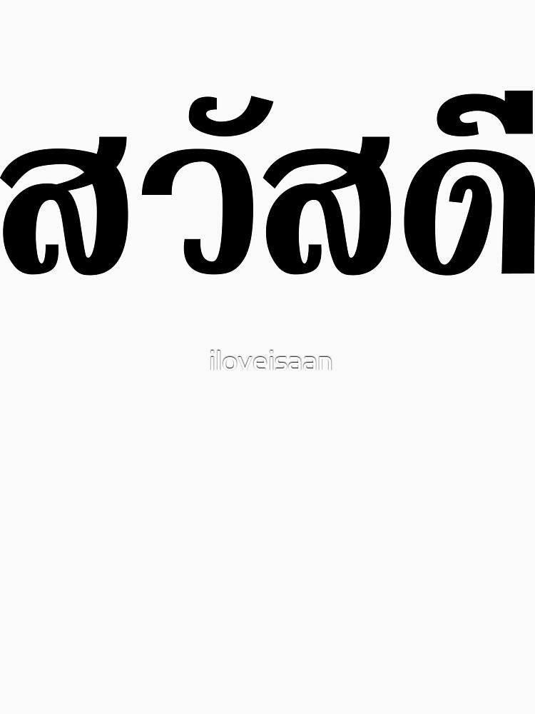 Sawatdee hello thailand thai language script unisex t shirt sawatdee hello thailand thai language script by iloveisaan m4hsunfo
