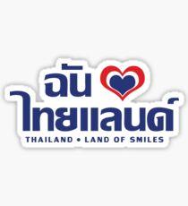 I Heart (Love) Thailand ~ Chan Rak Thailand Sticker