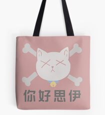 Crossbones Cat Tote Bag