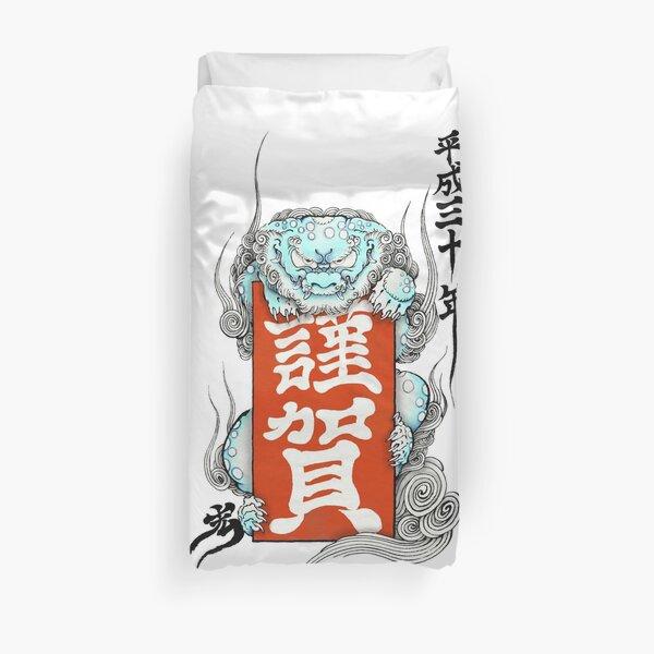 Japanese Lion KOMAINU(guardian dog) Duvet Cover