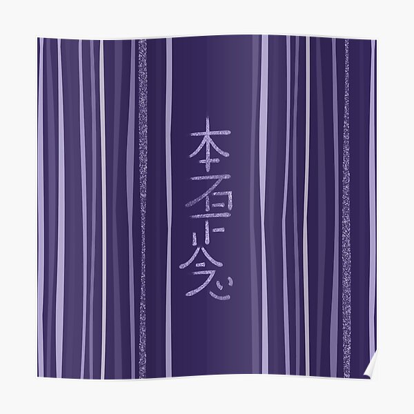 Hon Sha Ze Sho nen Symbol Poster