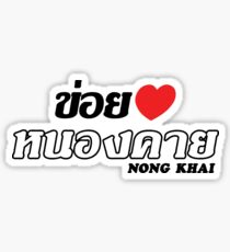I Heart (Love) Nong Khai, Isaan, Thailand Sticker