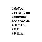 #MeToo in All Languages by LiunaticFringe