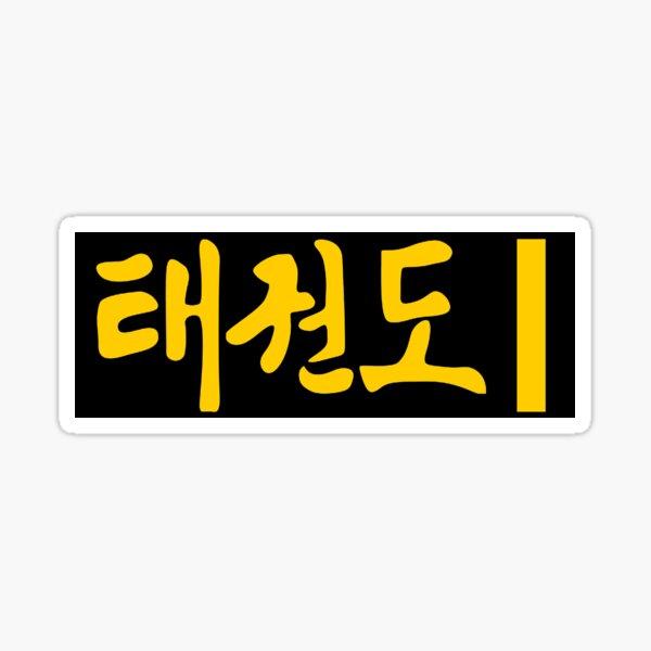TKD 1st Dan Sticker