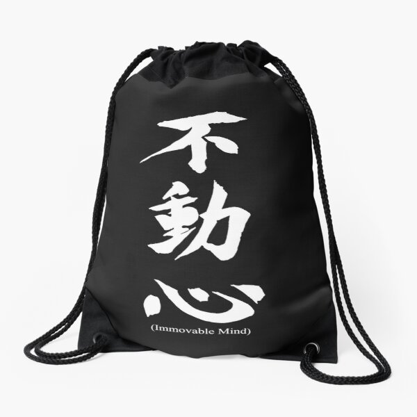 Fudoshin Japanese Kanji Meaning Immovable Mind Drawstring Bag
