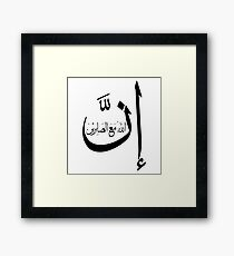 Allah is always with those who are truly patient Framed Print