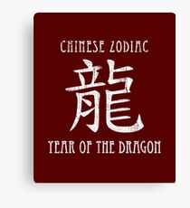Chinese Zodiac Year of the Dragon design Canvas Print