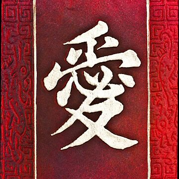 Chinese characters of LOVE on red by ibphotos
