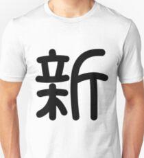 新 - Arata  T-Shirt
