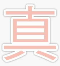 TRU Sticker