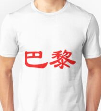Chinese characters of Paris T-Shirt