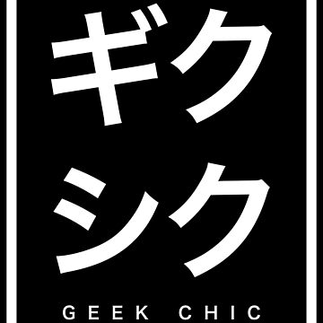 Nihongo Geek Chic by CoyGraphics