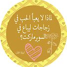 Arabic Philosophy Quote Love by TheresaKhalil