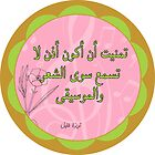 Arabic Philosophy Quote Music by TheresaKhalil