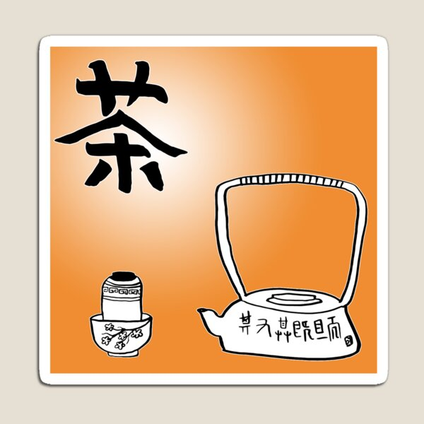 Chinese Tea Doodles 1  Magnet