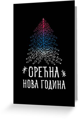 Christmas tree and serbian flag greeting cards by sashica redbubble christmas tree and serbian flag by sashica m4hsunfo