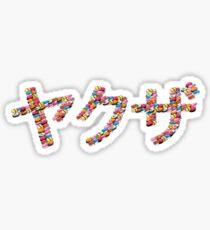 Yakuza (Japanese = ヤクザ)... Sticker