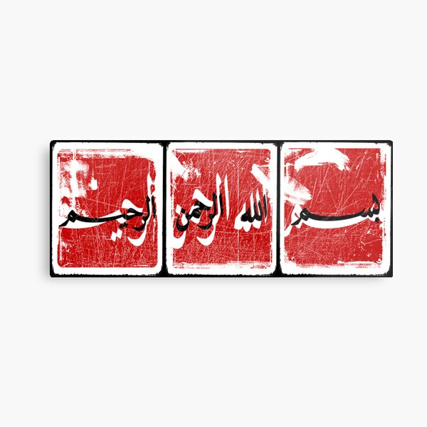 Bismi-llāhi ar-raḥmāni ar-raḥīmi... Metal Print