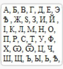А, Б, В, Г, Д, Е, Э, Ѣ , Ж, Ѕ, З, И, Й , І, К, Л, М, Н, О, П, Р, С, Т, У, Ф, Х, Ѡ, Ѿ, Ц, Ч, Ш, Щ, Ъ, Ы, Ь, Ѣ, Ю, Я, Ѧ, Ѯ, Ѱ, Ѳ, Ѵ, Ѫ Sticker