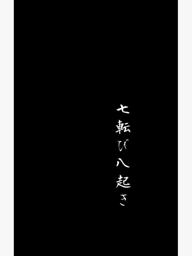 ¡Caída siete veces levanta ocho proverbios japoneses para inspirarte y motivarte! de AlexINT