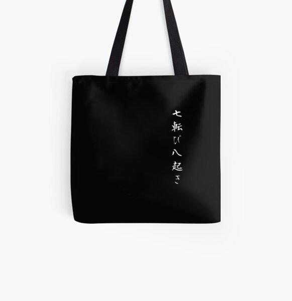 Automne sept fois, réveillez huit proverbes japonais d'espoir, d'inspiration et de motivation! Tote bag doublé