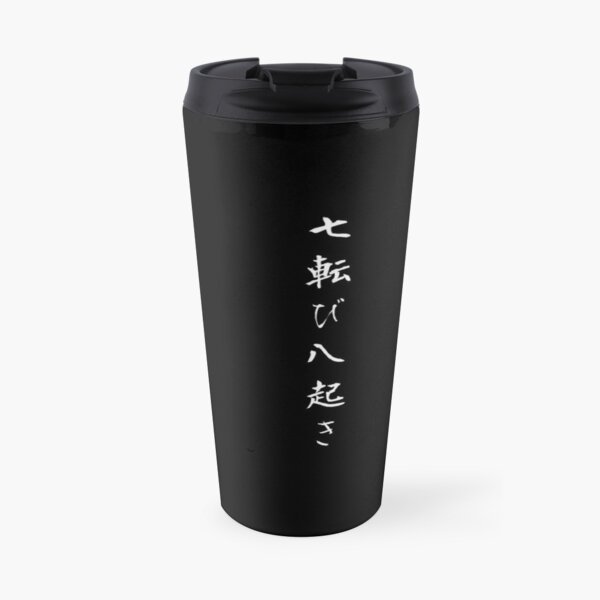 Fall seven times get up eight Japanese proverb for hope, inspiration, and motivation! Travel Mug